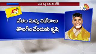TDP High Command focused on Party Strengthen | #APElections2019