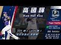 【WBC 2017】2017年世界棒球經典賽 台灣隊選手應援曲集 WBC台湾代表応援曲メドレー