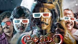 Ambuli - Ambuli 3D in Telugu - Audio Release