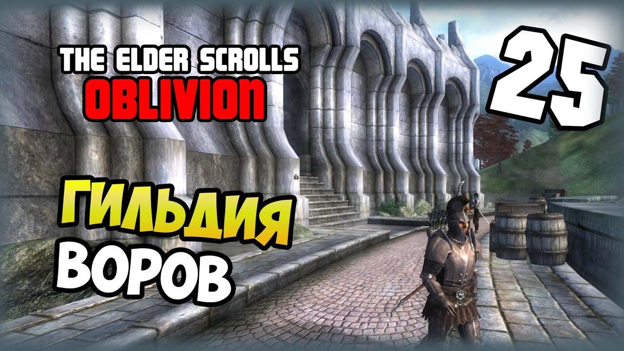Oblivion deutsch v5