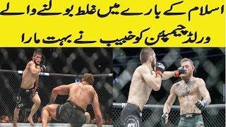 Islam ke Bary Main Glat Bolny wale World Champion ko Khabib ne bht mara