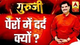 GuruJi With Pawan Sinha: Know Why Does Your Feet Hurt | ABP News