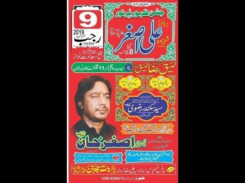 Live Jashan 9 Rajab 2019 I Hederiya Road Gulgasht Multan