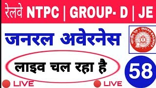 General Awareness -  #LIVE_CLASS 🔴 For रेलवे NTPC,Group D,or  JE- 58