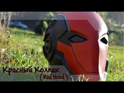 Кастомный шлем Красного Колпака - обзор (Custom Red Hood Helmet)