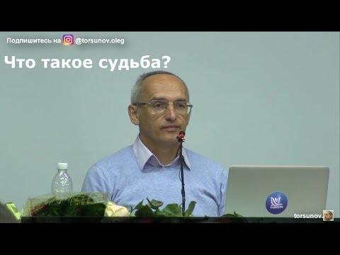 Что такое судьба?    Торсунов О.Г. 01 Новгород 12.11.2018