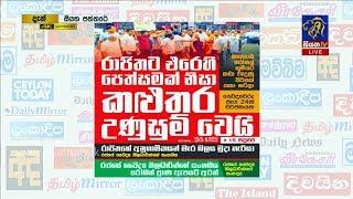 Siyatha Paththare | 25.06.2019 | Siyatha TV