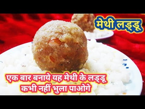 Methi ke laddu/Fenugreek laddu/How to make methi laddu/Methi laddu Recipe/Methi laddo/Fenugreek