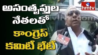 Telangana Congress Trying to Conciliate Discontent Leaders | Telangana Elections 2018 | hmtv