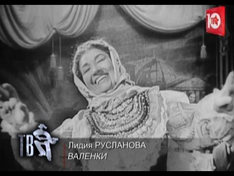Русланова лидия андреевна песни скачать торрент