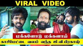 Viral Video -: G.V.Prakash Came Around Kaasimedu With Lots Of People!