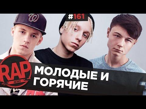 Басота VS ГУФ, Markul, GAZGOLDER #RapNews 161