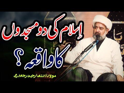 Islam Ki 2 Masajid !! | Maulana Intisar Haider Jaffari | 4K