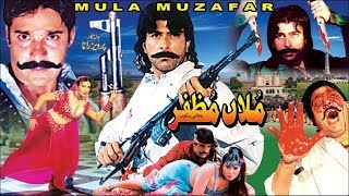 MULLA MUZAFFAR (2004)- SHAAN, SAIMA, MOAMR RANA, RAMBO, KHUSHBOO - OFFICIAL PAKISTANI MOVIE
