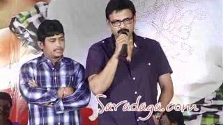 Kandireega - Kandireega Telugu Movie Songs Release 02 (Official Video)- Ram, Hansika, Venkatesh, Gopichand