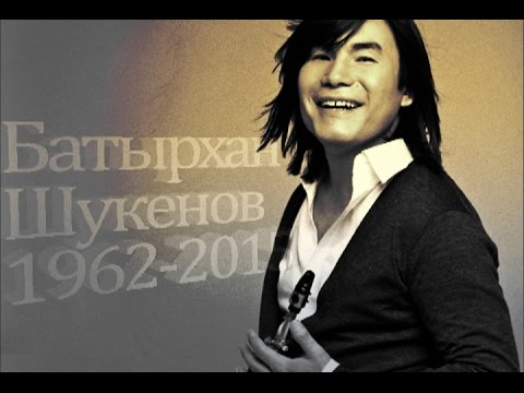 Замолчал голос Азии - Батырхан Шукенов 1962-2015