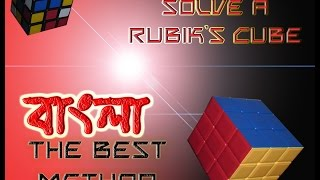 How to solve a Rubik's Cube in Bengali-THE BEST METHOD
