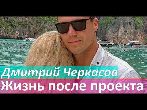 Дмитрий Черкасов: Жизнь после шоу Холостяк 7 сезон