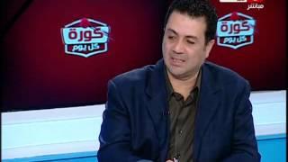 #كورة_كل_يوم | لقاء مع أحمد الخضرى و تقرير عن صفقات الاسماعيلى الجديدة