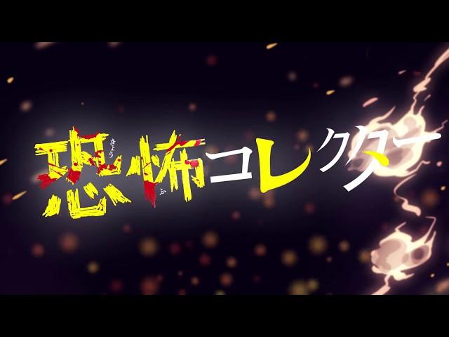 『恐怖コレクター』PV
