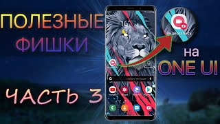 Полезные Функции Ч.3 SAMSUNG ANDROID 9 ONE UI | Galaxy S10 S9 S8 Note 8 Note 9