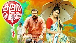 New Release Malayalam Movie 2015   COLOUR BALOON   Tini Tom & Praveena   Latest Movie 2015