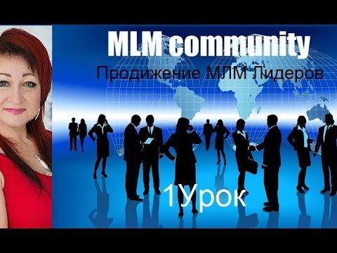 Раскрутка Пиар-База Сетевиков-MLM Community