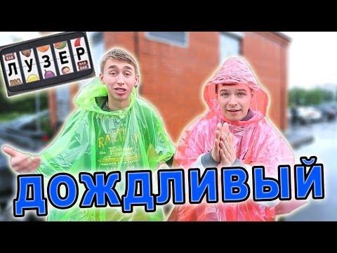 Лузер - Дождливый [1 сезон, 13 выпуск]