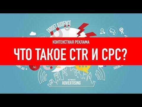 Что такое CTR и CPC?