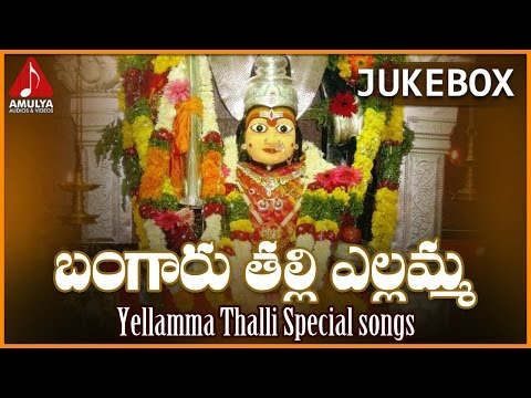 Sri Yellamma Devi Telugu Bhakti Paatalu | Bangaru Thalli Yellamma Devotional Songs Jukebox