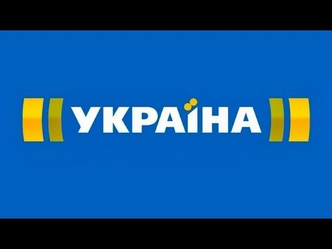 Телеканал Украина - присоединяйтесь к нам!