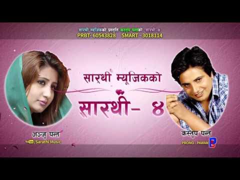 Anju Panta New Songs Timi Hase Pugchha Malai by Kastup Panta 2015/2072