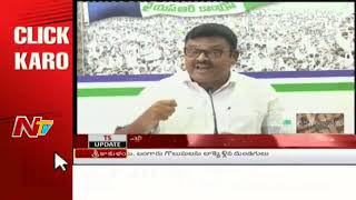 CM Chandrababu Naidu Hunger Strike is Political Drama : YCP Leader Ambati Rambabu