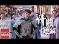 曾詠欣《情關難解》【尋秦記插曲】官方完整版 (Official HD MV)