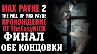 Max payne 2 прохождение на русском