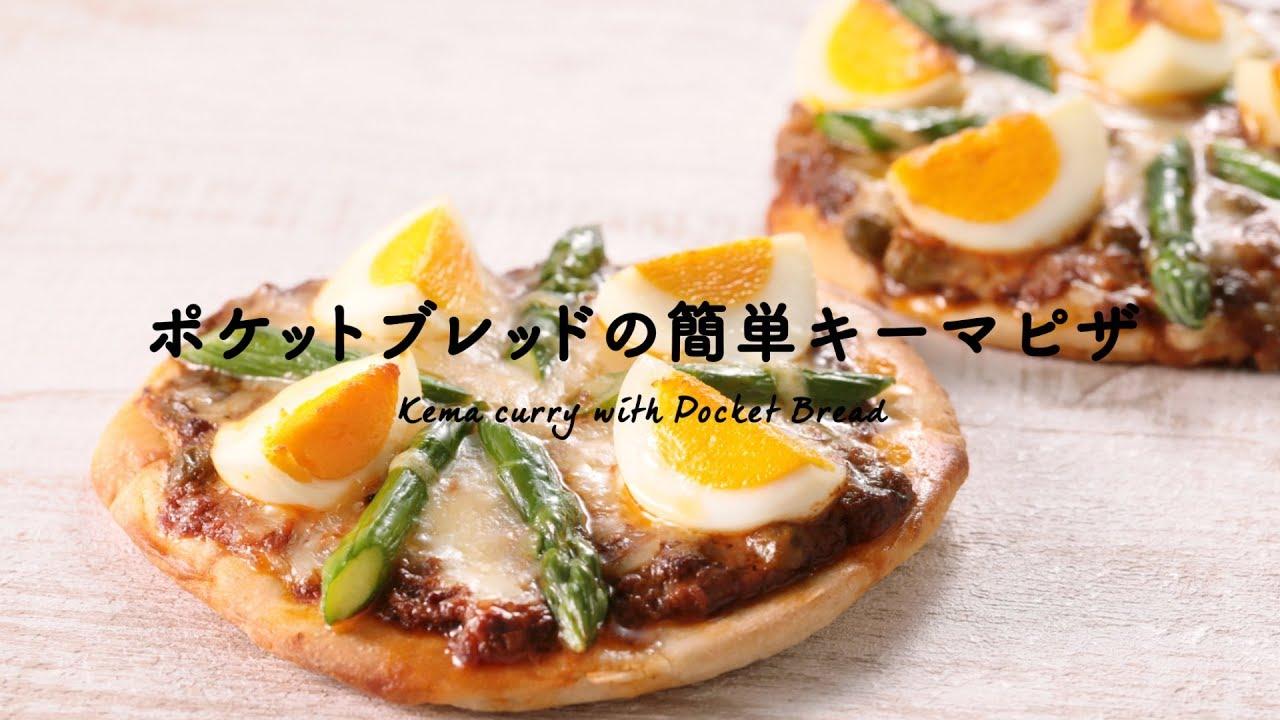 紀ノ国屋 ポケットブレッドの簡単キーマピザ レシピ