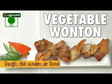 Crispy Vegetable Wontons  Puthuyugam Recipes
