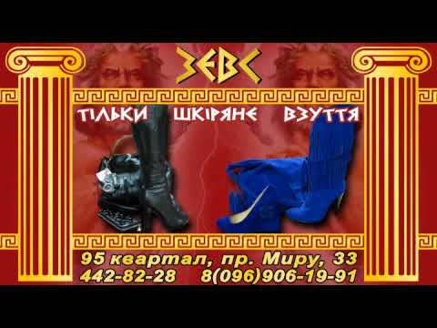 "Магазин обуви ""Зевс"""