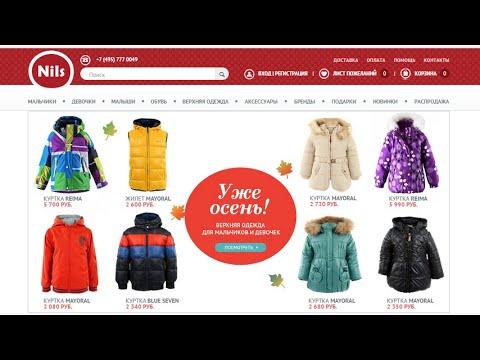 Магазин Детской Одежды Nils