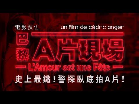 5.17《巴黎A片現場》國際中文版預告