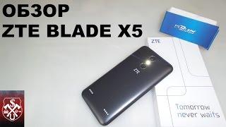 ZTE Blade X5