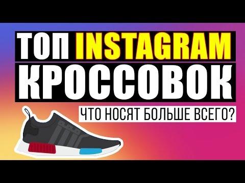 Cамые популярные в Instagram кроссовки! Что ностят больше всего?