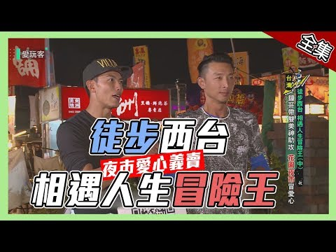 台綜-愛玩客-20190227【徒步西台】相遇人生冒險王~夜市愛心義賣!!