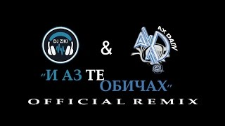''I Az Te Obichah'' / ''И Аз Те Обичах'' (OFFICIAL REMIX) - DJ Ziki & AX Dain