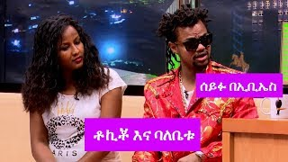 Seifu on EBS interview with artist Tokicho and his wife part 2