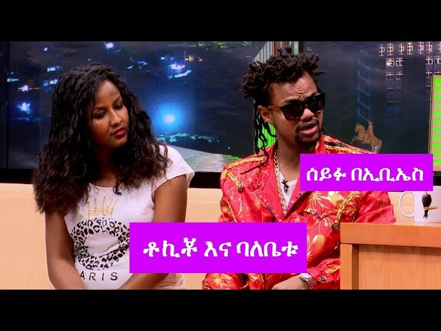 Seifu on EBS: Interview With Artist Tokichaw And His Wife
