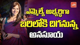 Jabardasth Anchor Anasuya entering into Politics | Elections 2019 | YSRCP