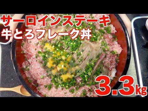 【大食い】牛とろフレークサーロインステーキ丼 3.3キロ【木下ゆうか】