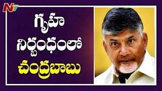 Ex Cm Chandrababu Under House Arrest | Calls For Hunger Strike | NTV