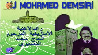 Lhaj Mohamed Demsiri kasidat lmasjed